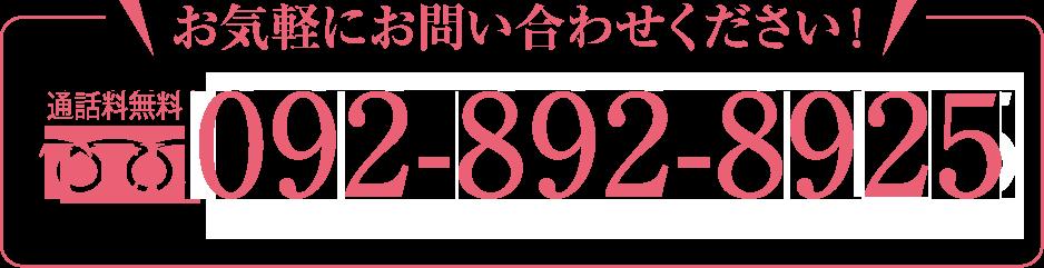 お気軽にお問い合わせください!TEL 092-892-8925